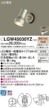 パナソニック照明器具(Panasonic) Everleds LEDエクステリアスポットライト LGW45030YZ (電球色)