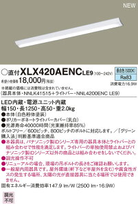 天井直付型 40形 一体型LEDベースライト Dスタイル/富士型 Hf蛍光灯32形定格出力型1灯器具相当 Hf32形定格出力型・2500 lm XLX420AENC LE9