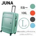 LOJEL ロジェール JUNA-L ハードキャリー【72.5cm】 大型スーツケース メーカー10年間保証付