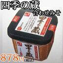 ますやみそが日本で初めて手掛けた「音楽発酵みそ」! 四季の蔵合わせみそ450g