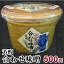 2012年・2013年 モンドセレクション金賞受賞 芳醇合わせ味噌