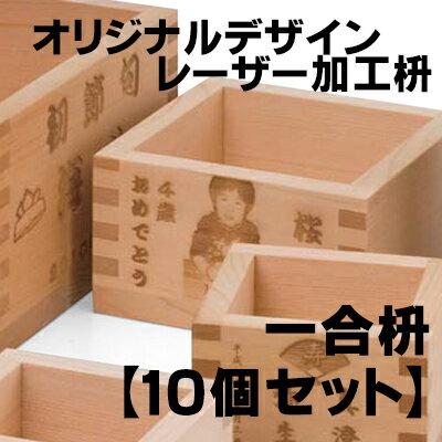 【オリジナルデザイン】レーザー加工枡【一合枡 10個】の商品画像