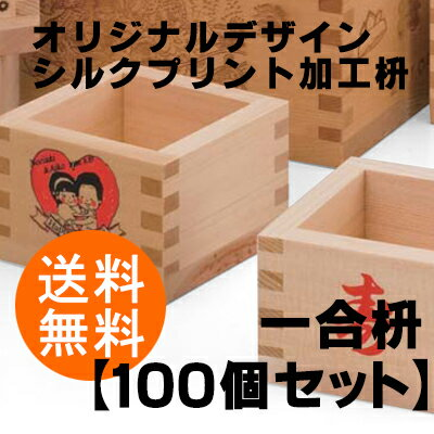 【オリジナルデザイン】シルクプリント加工枡【一合枡 100個・送料無料】