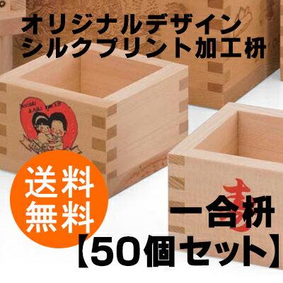 【オリジナルデザイン】シルクプリント加工枡【一合枡 50個・送料無料】