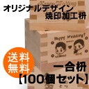 【オリジナルデザイン】焼印加工枡【一合枡 100個・送料無料】