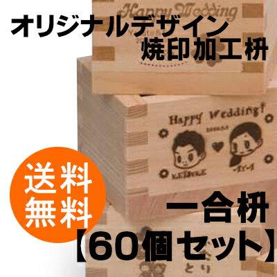 【オリジナルデザイン】焼印加工用枡【一合枡 60個・送料無料】