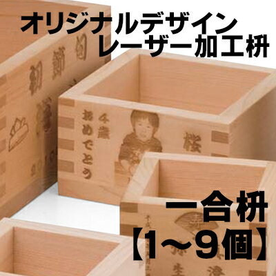 【オリジナルデザイン】レーザー加工枡【一合枡 1〜9個】