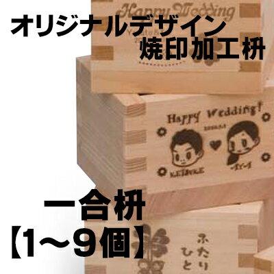【オリジナルデザイン】焼印加工用枡【一合枡1〜9個】