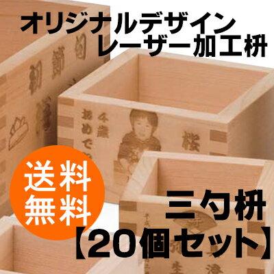 【オリジナルデザイン】レーザー加工枡【三勺枡 20個・送料無料】