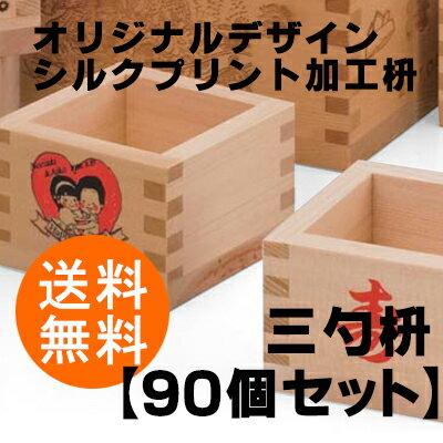 【オリジナルデザイン】シルクプリント加工枡【三勺枡 90個・送料無料】