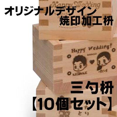 【オリジナルデザイン】焼印加工枡【三勺枡10個】