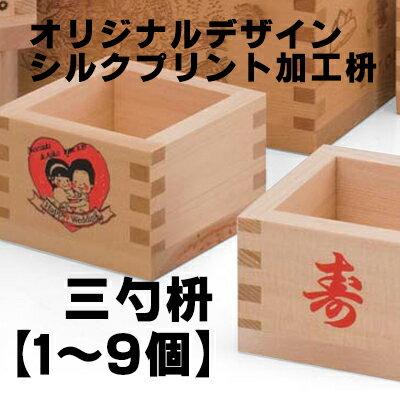 【オリジナルデザイン】シルクプリント加工枡【三勺...の商品画像