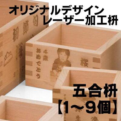 【オリジナルデザイン】レーザー加工枡【五合枡 1〜9個】
