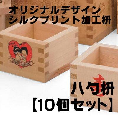【オリジナルデザイン】シルクプリント加工枡【八勺...の商品画像