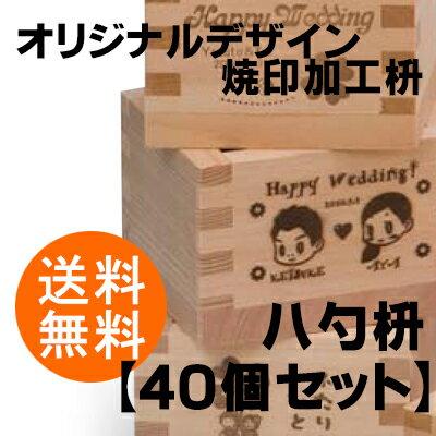 【オリジナルデザイン】焼印加工枡【八勺枡 40個・送料無料】