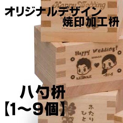 【オリジナルデザイン】焼印加工用枡【八勺枡1〜9個】