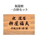 婚禮及殯儀服務 - 祝還暦セット 焼印【一合枡 20個セット・送料無料】
