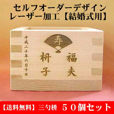 【結婚式用】オーダーデザインセット レーザー【三勺枡 50個セット・送料無料】