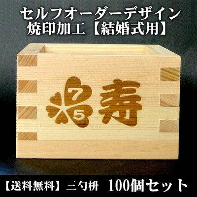 【結婚式用】オーダーデザインセット 焼印【三勺枡 100個セット・送料無料】
