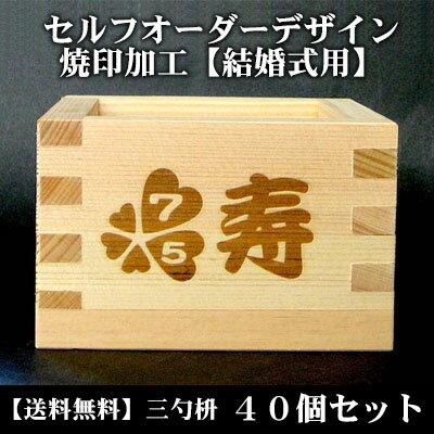 【結婚式用】オーダーデザインセット 焼印【三勺枡 40個セット・送料無料】