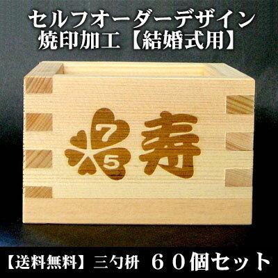 【結婚式用】オーダーデザインセット 焼印【三勺枡...の商品画像
