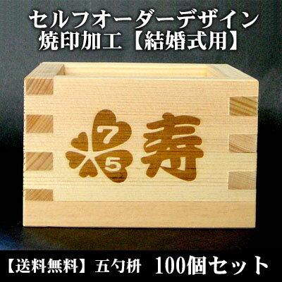 【結婚式用】オーダーデザインセット 焼印【五勺枡 100個セット・送料無料】