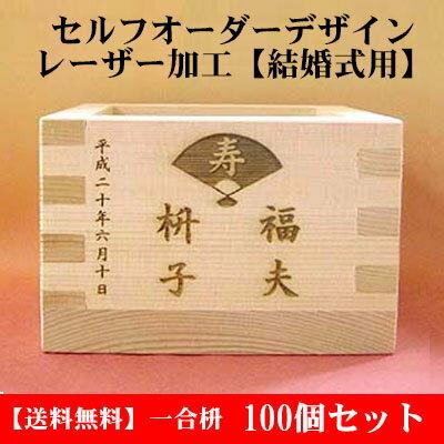 【結婚式用】オーダーデザインセット レーザー【一合枡 100個セット・送料無料】