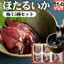 【母の日 ギフト】日本海産ほたるいか5種の珍味おつまみセット...