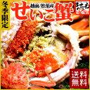 [※11月下旬で販売終了]かに祭り!2セットで500円OFFクーポン有!新物 茹でたて未冷凍