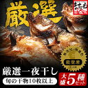 【日本海産】[無添加/豪快5種10枚前後の干物福袋セット(一...