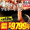 ポイント最大12倍!【特大5L/生棒肉100%】お刺身OK!...