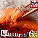 天然アラスカ紅鮭100g前後×6切れ(3切れ×2パック)※甘...