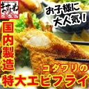 手作りエビフライ(5尾入り)