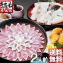 ふぐ冬の懐石(約2人前)送料無料(ふぐ/フグ/河豚)(てっさ/ふぐ鍋/ふぐ刺/鍋)
