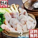 ふぐちり鍋セット(約3人前)送料無料(ふぐ/フグ/河豚)(ふぐ鍋/鍋)