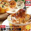 蟹グラタン&海老チリグラタン&ほたて貝柱とキノコのクリームグラタンの贅沢3種食べ比べ