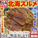 1,000円 ポッキリ 送料無料!健康北海するめ(9枚入/1...