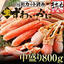 ポイント最大8倍!人気の当店オリジナルの蟹、贈り物に最適。年間10万箱以上の実績2014/11/20総合1位獲得![ますよね]