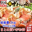 [6年連続グルメ大賞]三木谷社長も絶賛商品♪【特盛総重量3k...