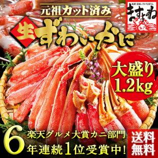 元祖カット済生ずわい蟹大盛り1.2kg