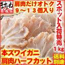 【数量限定スポット入荷!】本ずわい肩肉ハーフカット1kg(ハーフカット9〜13個入)※肩肉だけのスポット入荷特売品となっております。【冷凍送料無料商品と同梱で送...