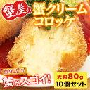 お待たせしました!販売再開!蟹屋の蟹クリームコロッケ大粒80g×10個入