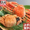 ポイント最大7倍![計1kgセット]茹でずわい蟹/姿500g・茹で毛ガニ/姿500gの2匹セット!【送料無料】