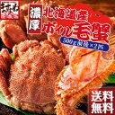 [北海道産/茹で毛蟹大サイズ500g前後×2匹(計1kg)セット][送料無料](ボイル・急速冷凍)[