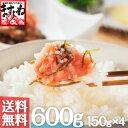 昆布〆辛子明太子(切れ子)600g(150g×4パック入)(めんたいこ/メンタイコ)