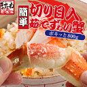 お中元ギフト早割!特殊カット済み茹で本ズワイ蟹800g(総重...