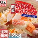 ポキポキッっと簡単に殻むき体験!切り目入り茹でずわい蟹大盛り1.2kg[ボイル/蟹足][送料無料](かに/カニ/蟹/ずわい/ズワイ/お歳暮/御歳暮)