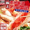 【プレミアム品】極上特大タラバ蟹/足900g前後(ボイル/冷...