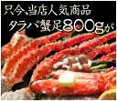 ギフト送料無料!特大たらば蟹/足グロス800g前後(ボイル/冷凍)約2人前ロシア産(かに/カニ/蟹/タラバ蟹)