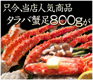 たらば蟹 タラバガ